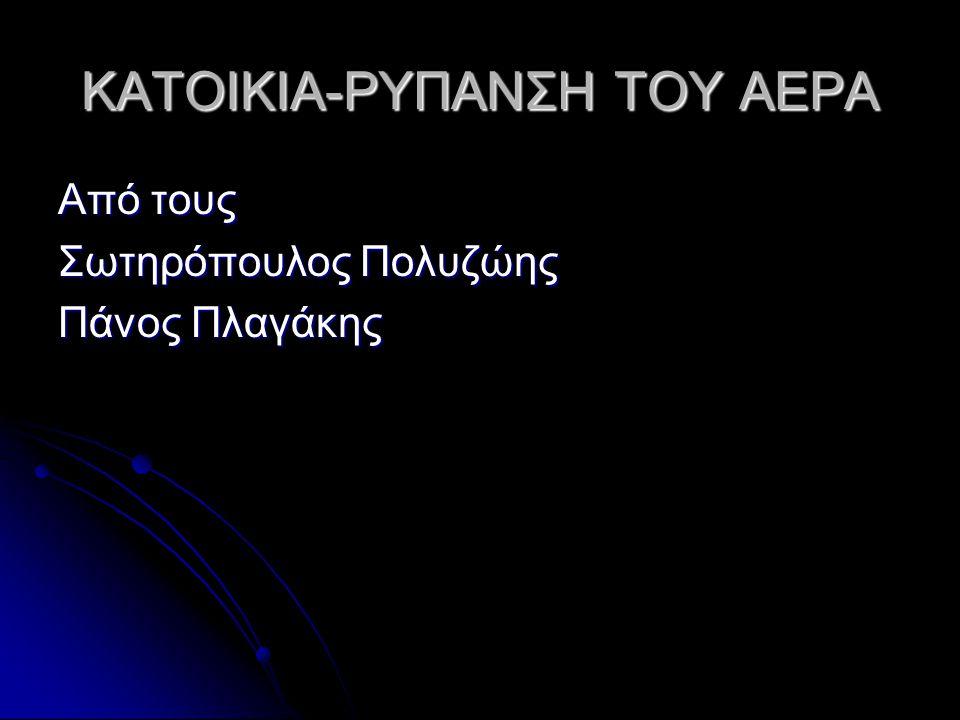 ΚΑΤΟΙΚΙΑ-ΡΥΠΑΝΣΗ ΤΟΥ ΑΕΡΑ