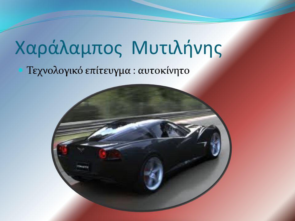 Χαράλαμπος Μυτιλήνης Τεχνολογικό επίτευγμα : αυτοκίνητο