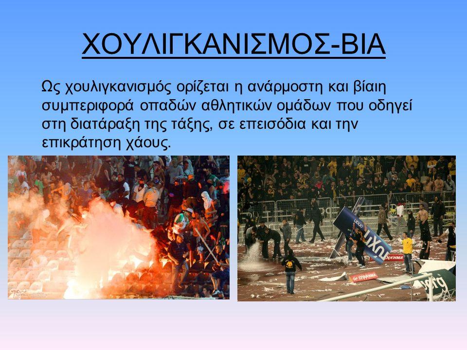 ΧΟΥΛΙΓΚΑΝΙΣΜΟΣ-ΒΙΑ