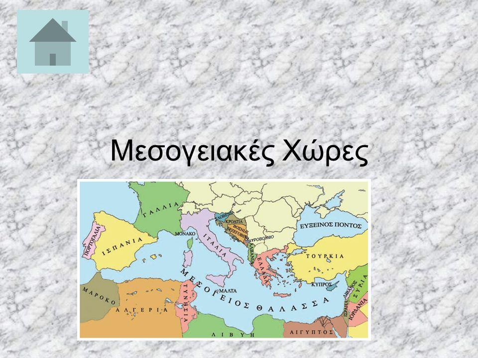 Μεσογειακές Χώρες