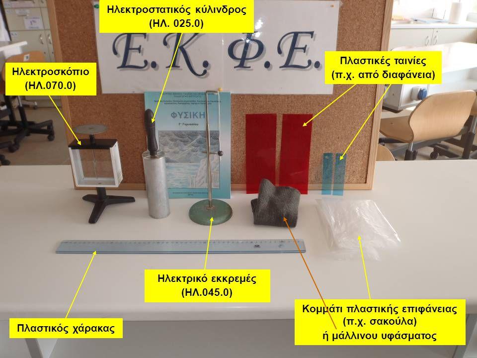 Κομμάτι πλαστικής επιφάνειας (π.χ. σακούλα)