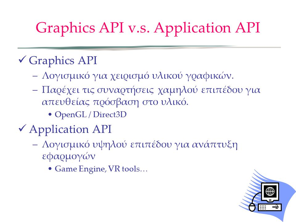 Graphics API v.s. Application API