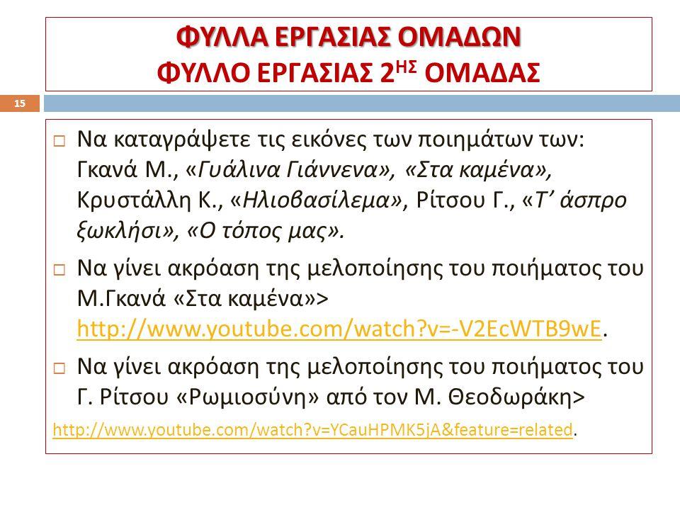 ΦΥΛΛΑ ΕΡΓΑΣΙΑΣ ΟΜΑΔΩΝ ΦΥΛΛΟ ΕΡΓΑΣΙΑΣ 2ΗΣ ΟΜΑΔΑΣ