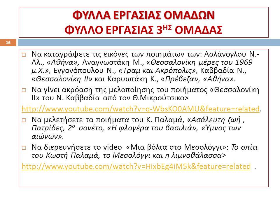 ΦΥΛΛΑ ΕΡΓΑΣΙΑΣ ΟΜΑΔΩΝ ΦΥΛΛΟ ΕΡΓΑΣΙΑΣ 3ΗΣ ΟΜΑΔΑΣ
