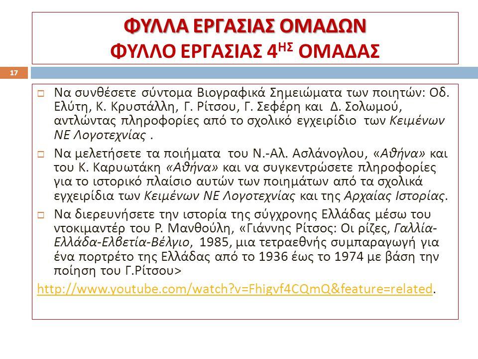 ΦΥΛΛΑ ΕΡΓΑΣΙΑΣ ΟΜΑΔΩΝ ΦΥΛΛΟ ΕΡΓΑΣΙΑΣ 4ΗΣ ΟΜΑΔΑΣ