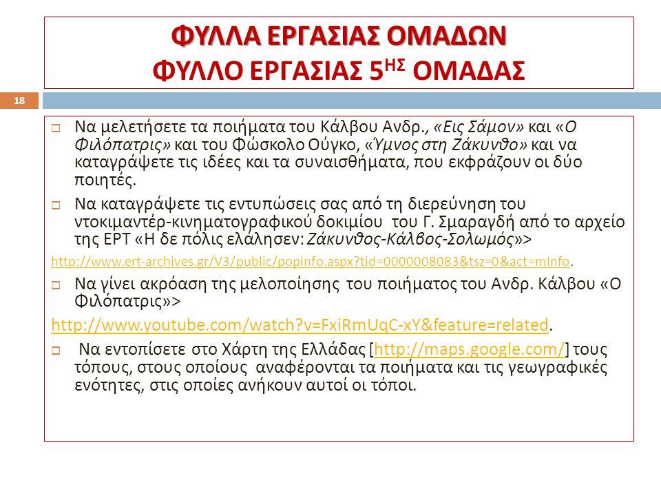 ΦΥΛΛΑ ΕΡΓΑΣΙΑΣ ΟΜΑΔΩΝ ΦΥΛΛΟ ΕΡΓΑΣΙΑΣ 5ΗΣ ΟΜΑΔΑΣ