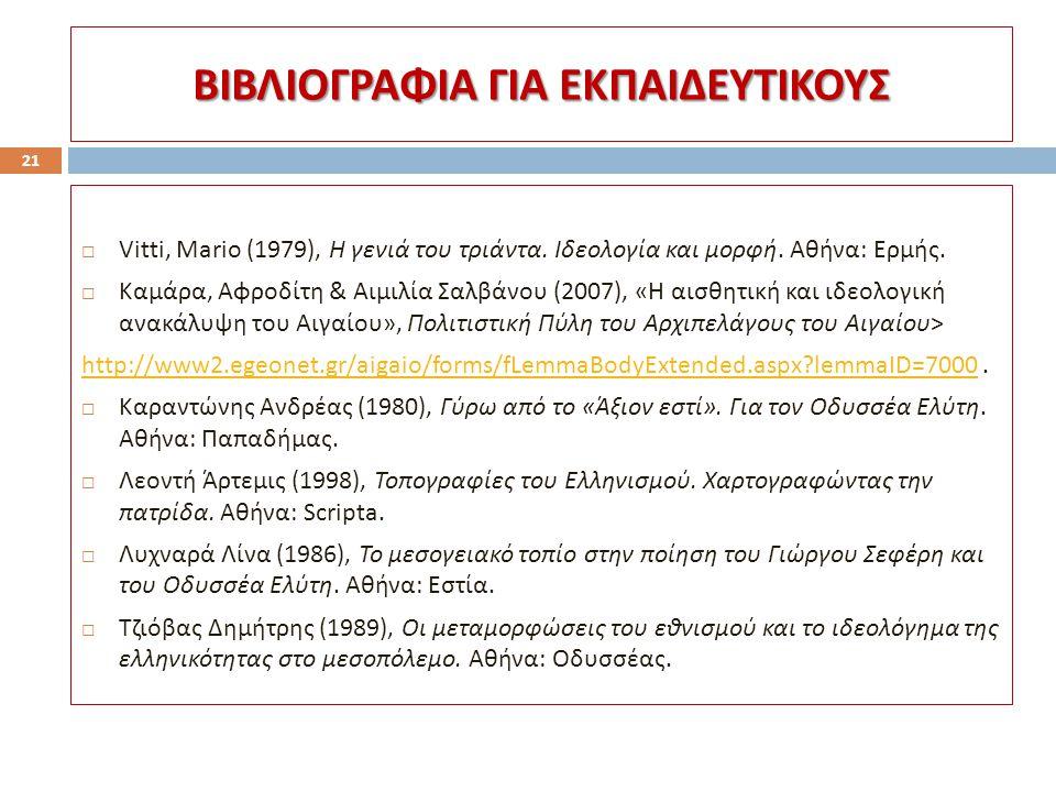 ΒΙΒΛΙΟΓΡΑΦΙΑ ΓΙΑ ΕΚΠΑΙΔΕΥΤΙΚΟΥΣ