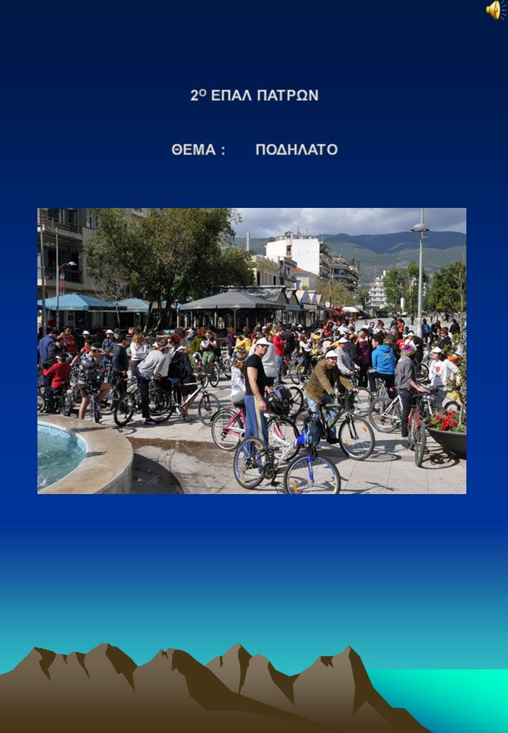 2o ΕΠΑΛ ΠΑΤΡΩΝ ΘΕΜΑ : ποδηλατο