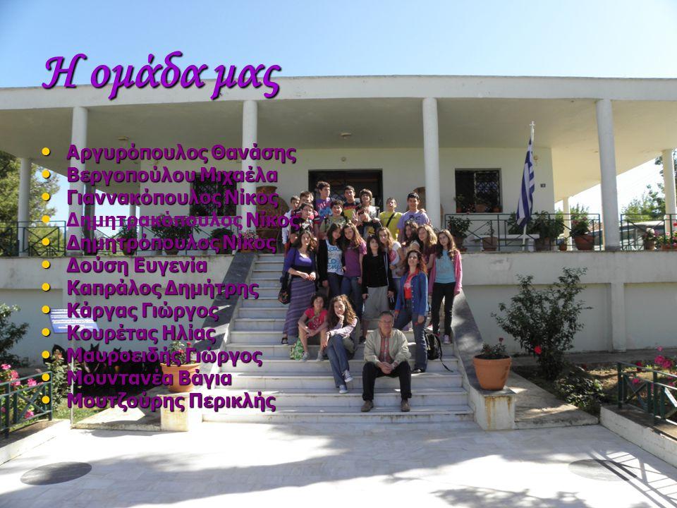 Η ομάδα μας Αργυρόπουλος Θανάσης Βεργοπούλου Μιχαέλα