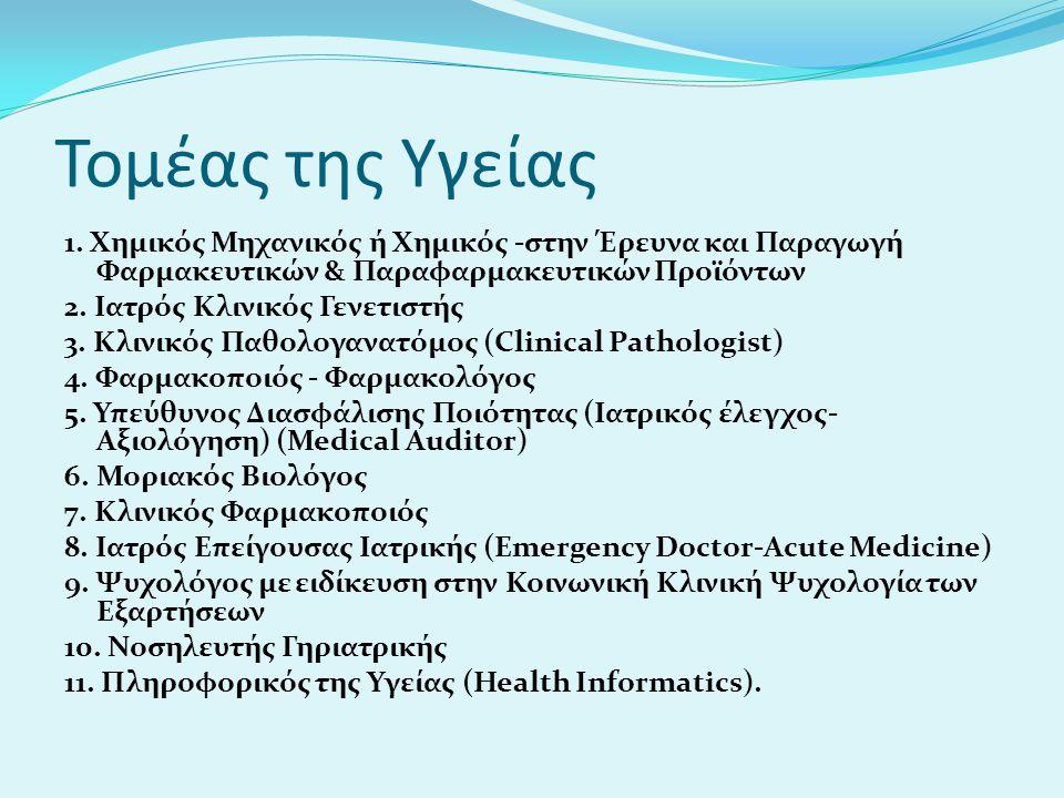 Τομέας της Υγείας