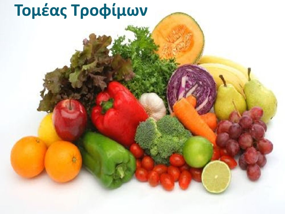 Τομέας Τροφίμων