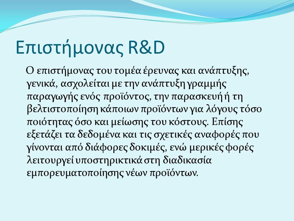 Επιστήμονας R&D