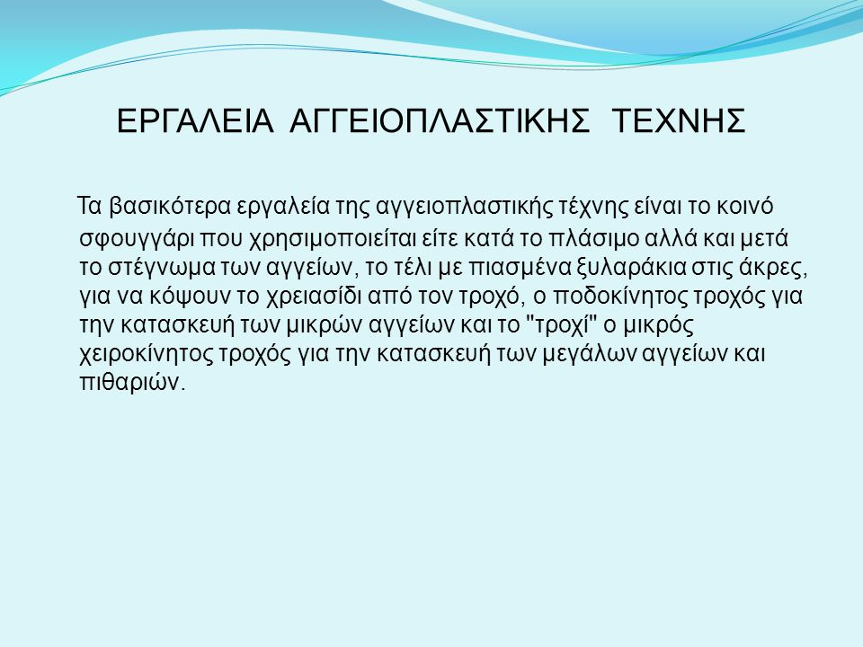 ΕΡΓΑΛΕΙΑ ΑΓΓΕΙΟΠΛΑΣΤΙΚΗΣ ΤΕΧΝΗΣ