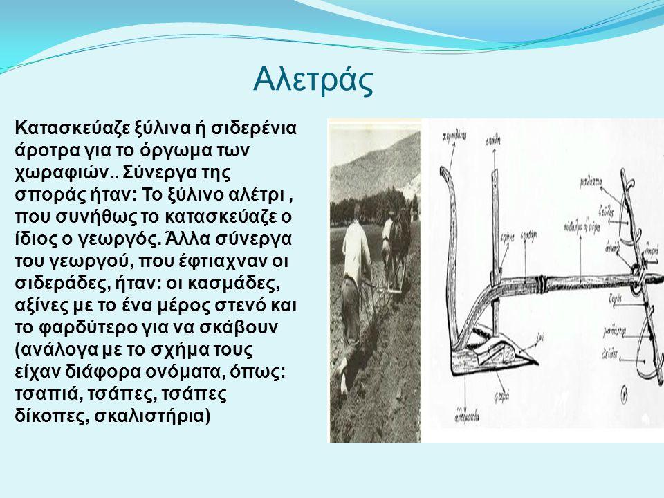 Αλετράς