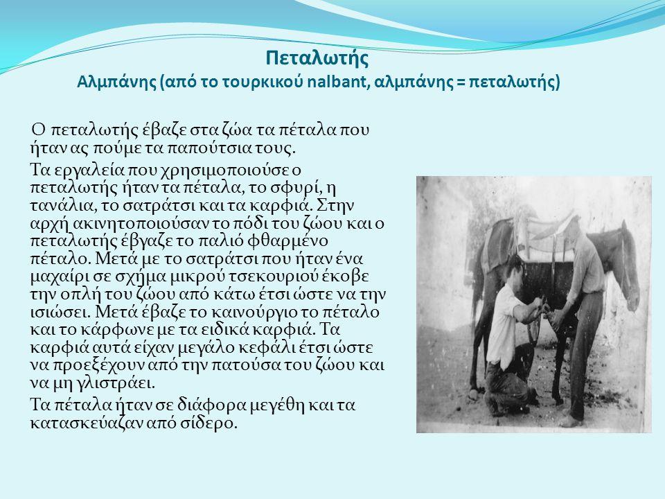 Πεταλωτής Αλμπάνης (από το τουρκικού nalbant, αλμπάνης = πεταλωτής)