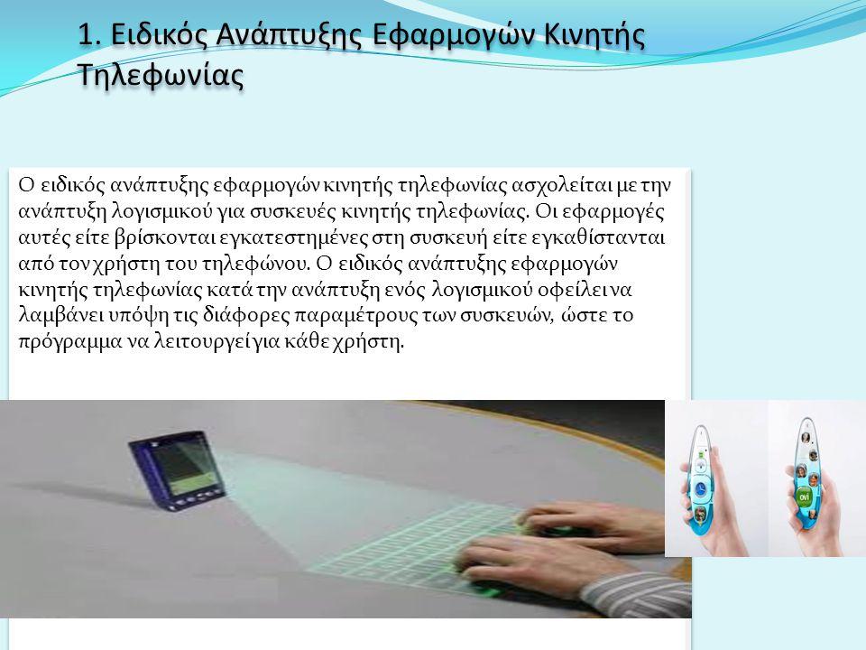 1. Ειδικός Ανάπτυξης Εφαρμογών Κινητής Τηλεφωνίας