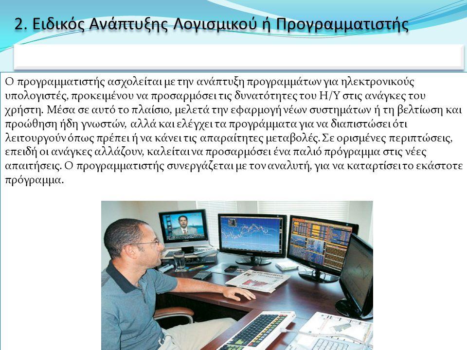 2. Ειδικός Ανάπτυξης Λογισμικού ή Προγραμματιστής