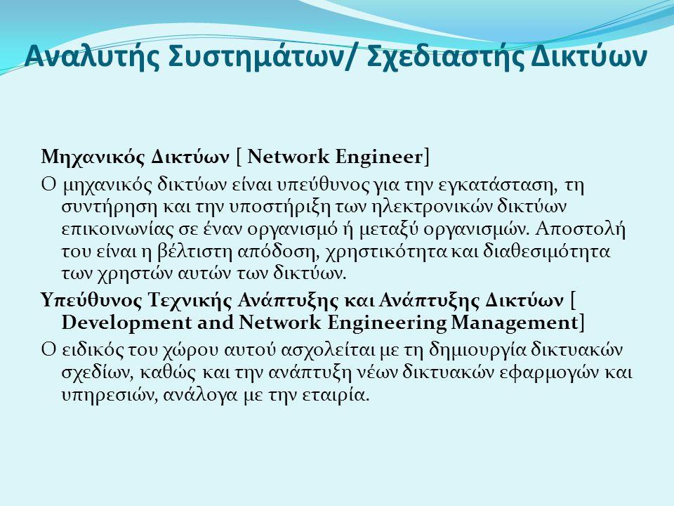 Αναλυτής Συστημάτων/ Σχεδιαστής Δικτύων