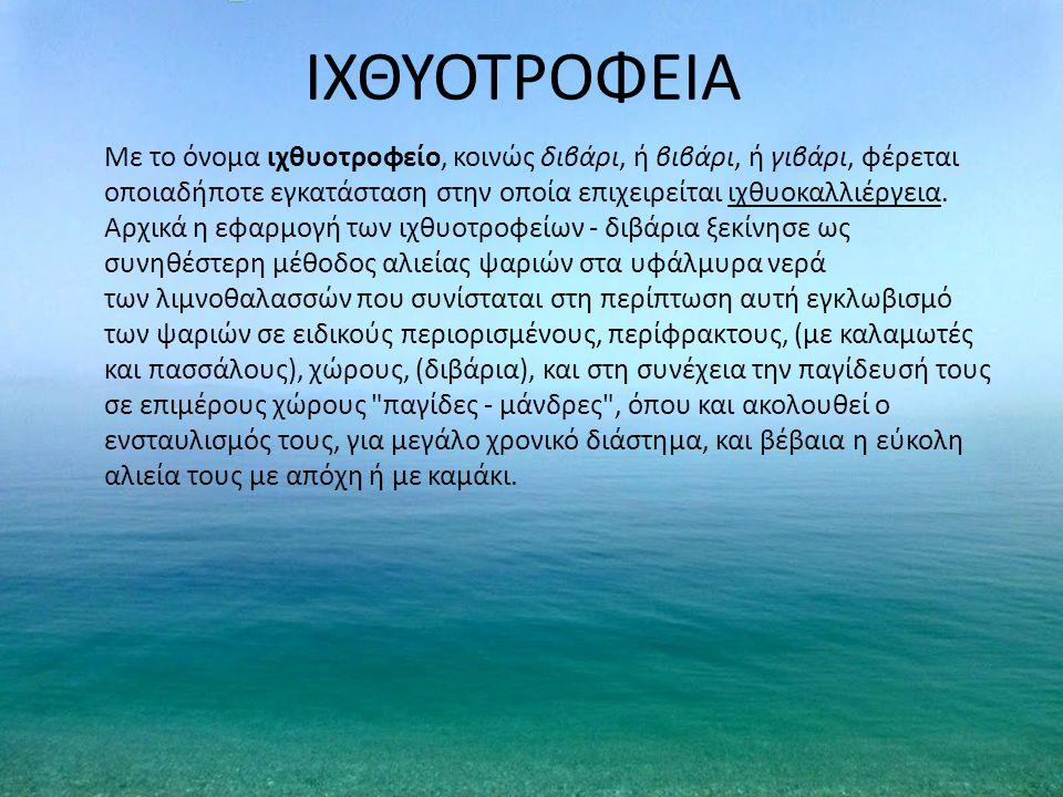 ΙΧΘΥΟΤΡΟΦΕΙΑ