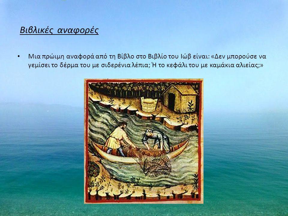 Βιβλικές αναφορές