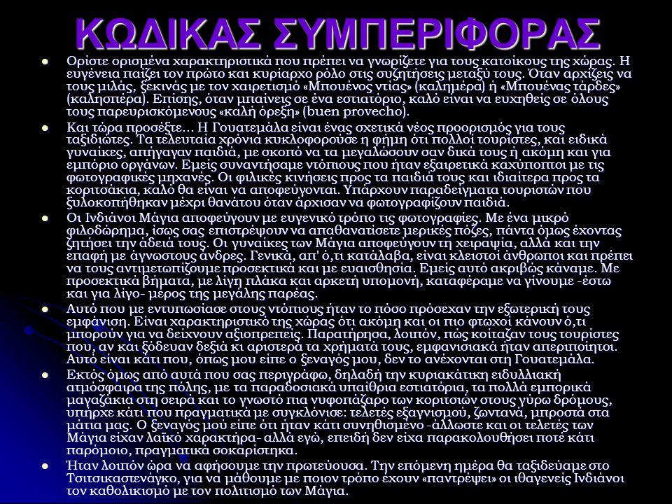 ΚΩΔΙΚΑΣ ΣΥΜΠΕΡΙΦΟΡΑΣ
