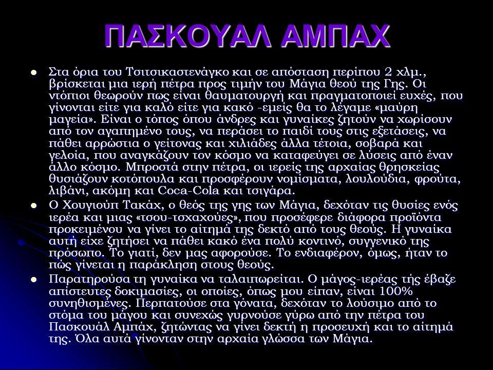 ΠΑΣΚΟΥΑΛ ΑΜΠΑΧ