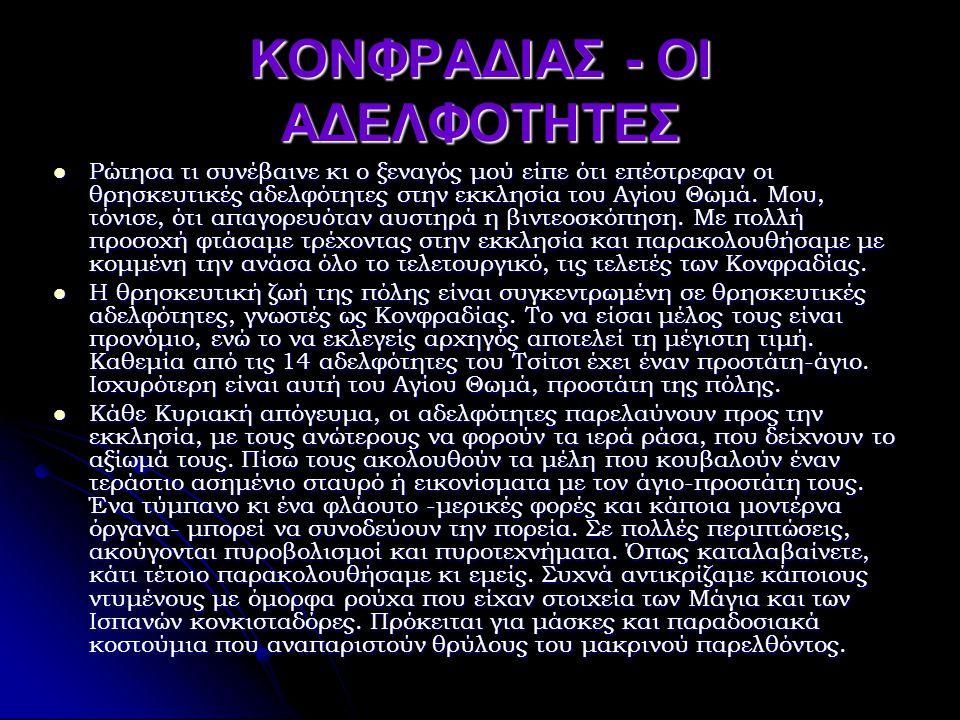 ΚΟΝΦΡΑΔΙΑΣ - ΟΙ ΑΔΕΛΦΟΤΗΤΕΣ