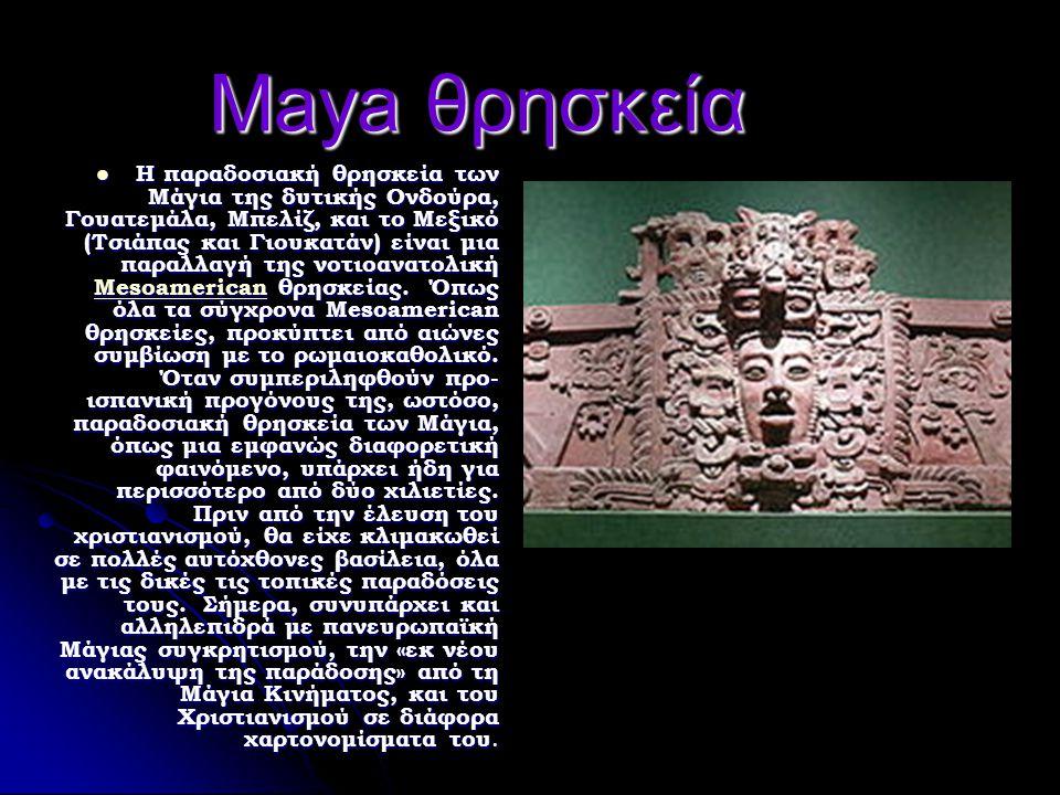 Maya θρησκεία