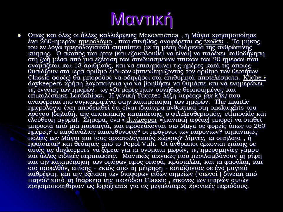 Μαντική