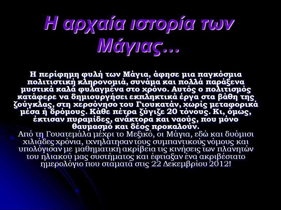 Η αρχαία ιστορία των Μάγιας…