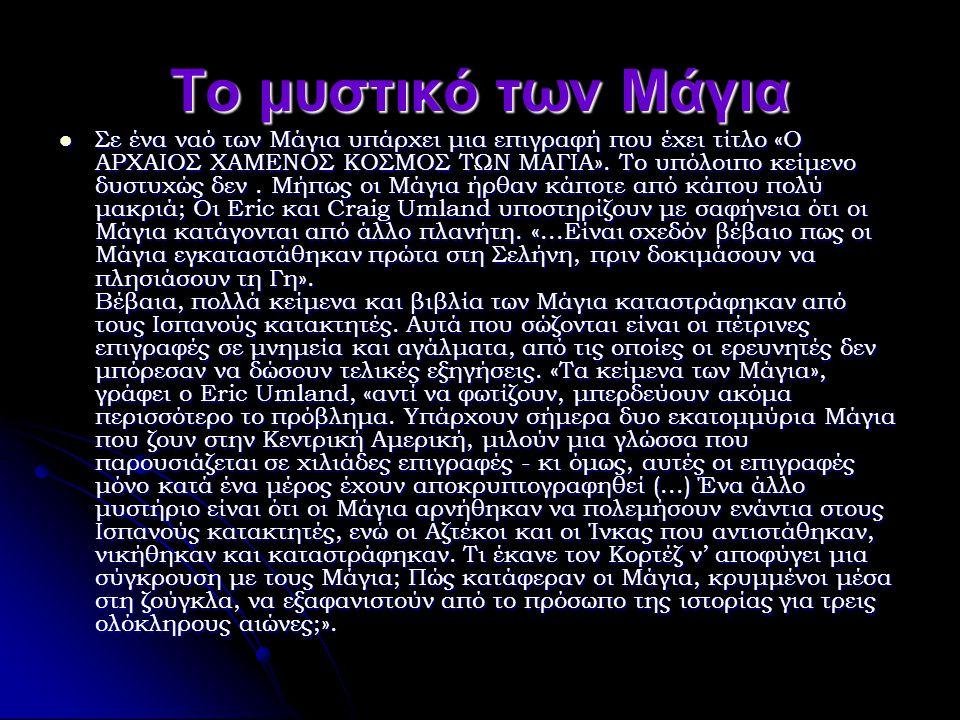 Το μυστικό των Μάγια