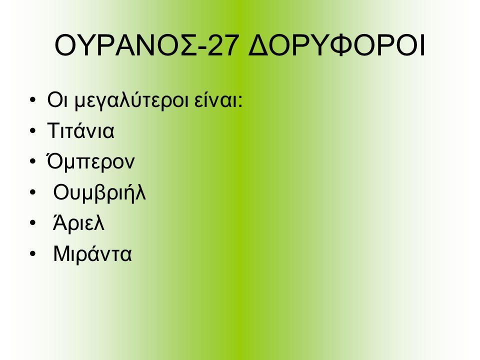 ΟΥΡΑΝΟΣ-27 ΔΟΡΥΦΟΡΟΙ Οι μεγαλύτεροι είναι: Τιτάνια Όμπερον Ουμβριήλ