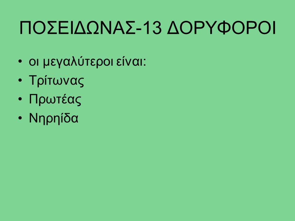 ΠΟΣΕΙΔΩΝΑΣ-13 ΔΟΡΥΦΟΡΟΙ