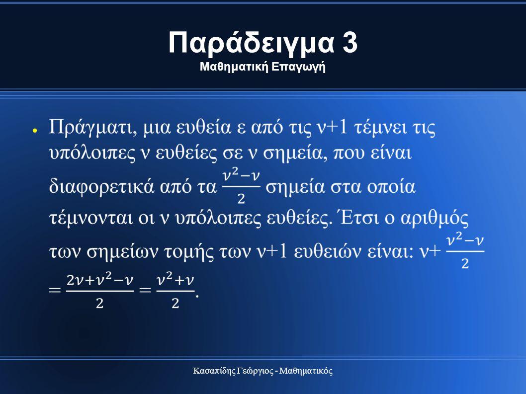 Παράδειγμα 3 Μαθηματική Επαγωγή