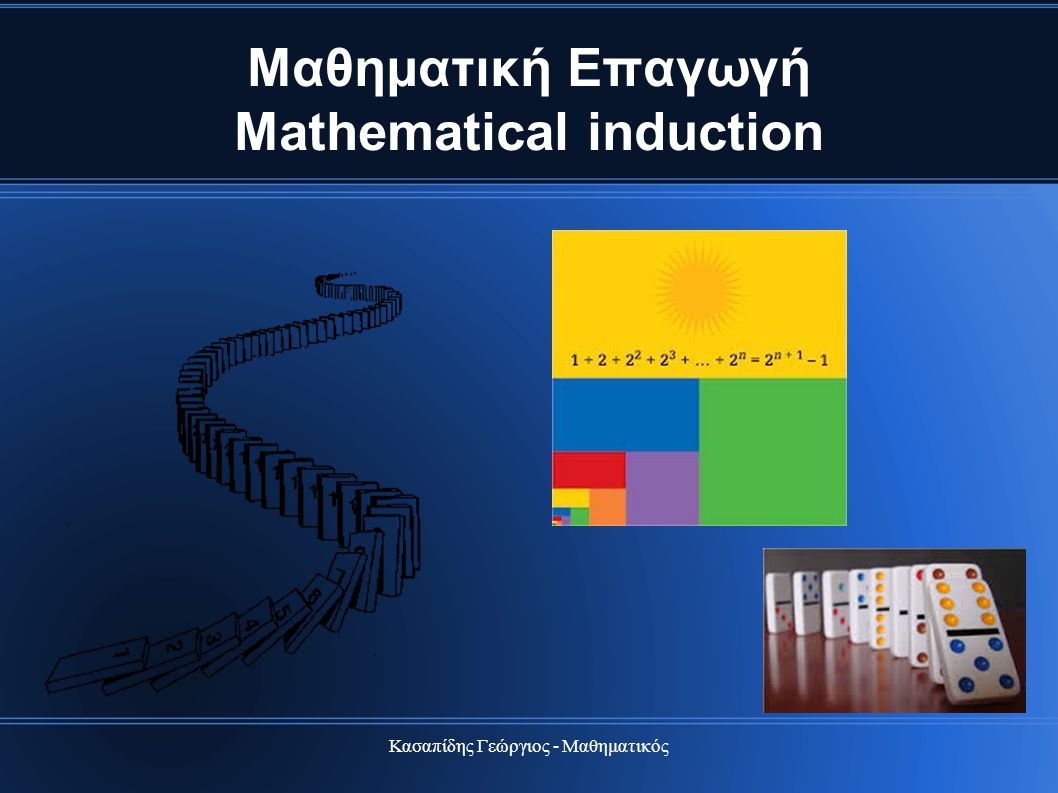 Μαθηματική Επαγωγή Mathematical induction