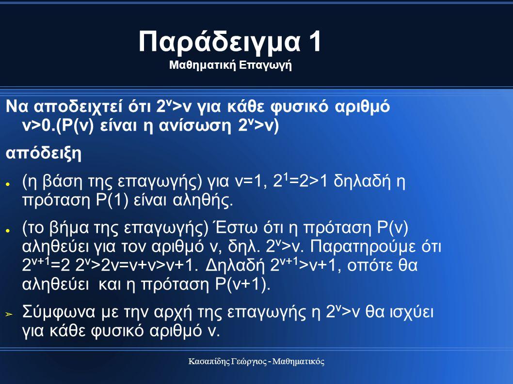 Παράδειγμα 1 Μαθηματική Επαγωγή