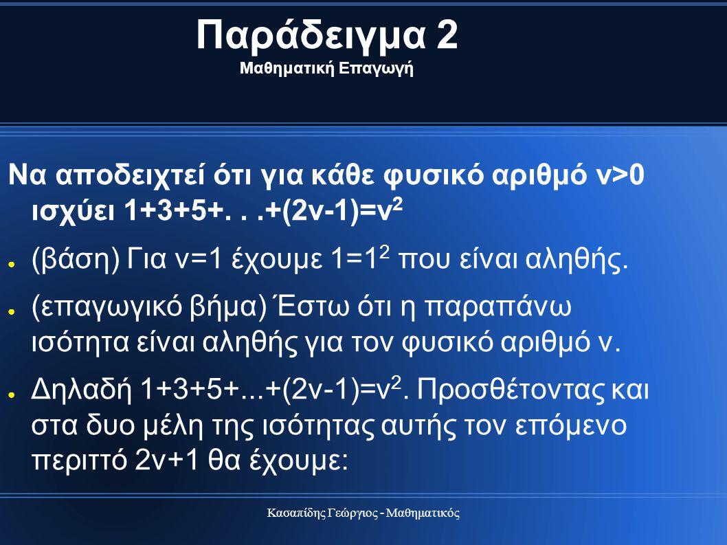 Παράδειγμα 2 Μαθηματική Επαγωγή