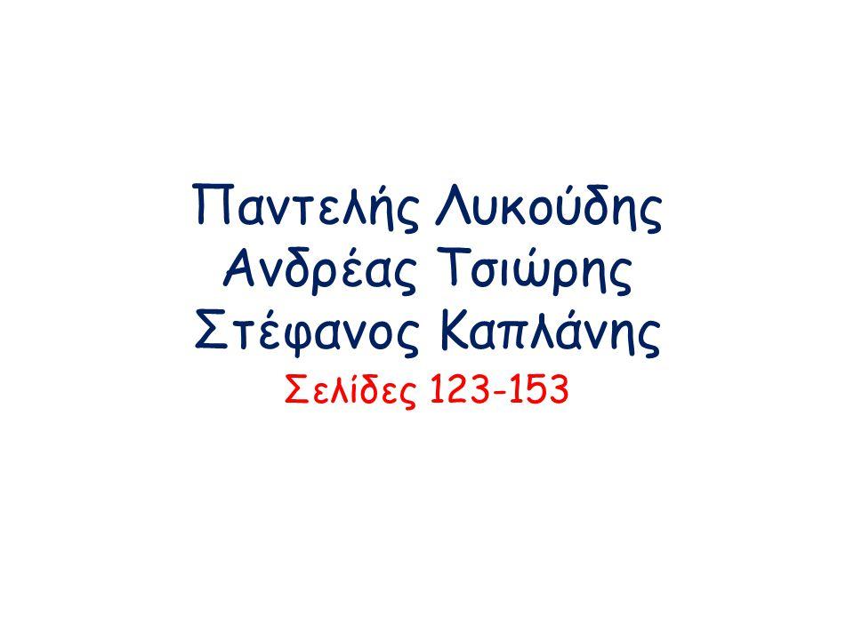 Παντελής Λυκούδης Ανδρέας Τσιώρης Στέφανος Καπλάνης