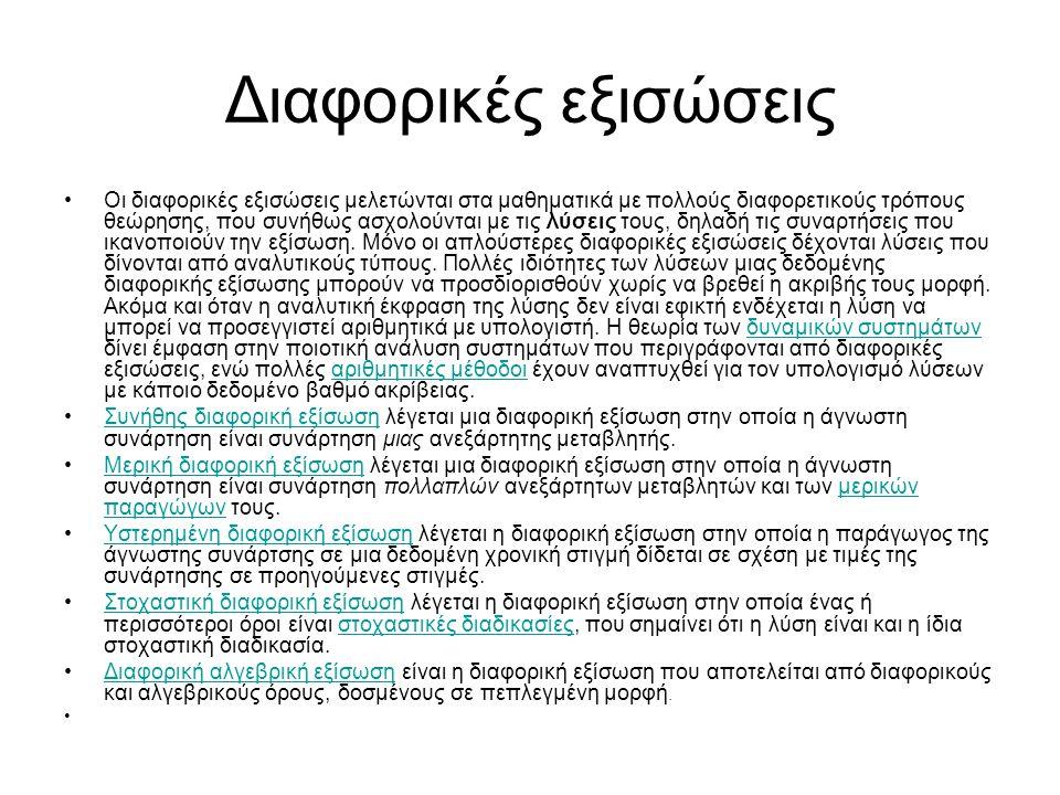 Διαφορικές εξισώσεις