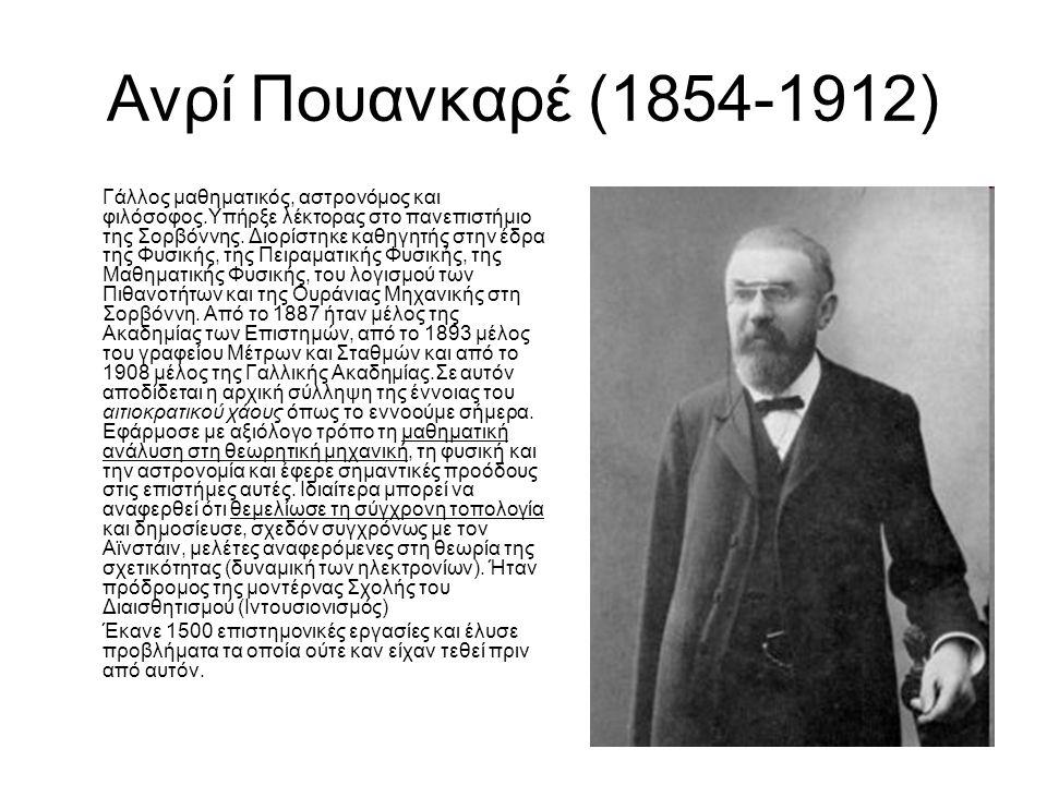 Ανρί Πουανκαρέ (1854-1912)