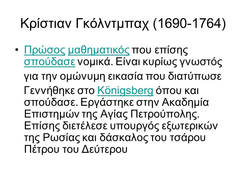 Κρίστιαν Γκόλντμπαχ (1690-1764)