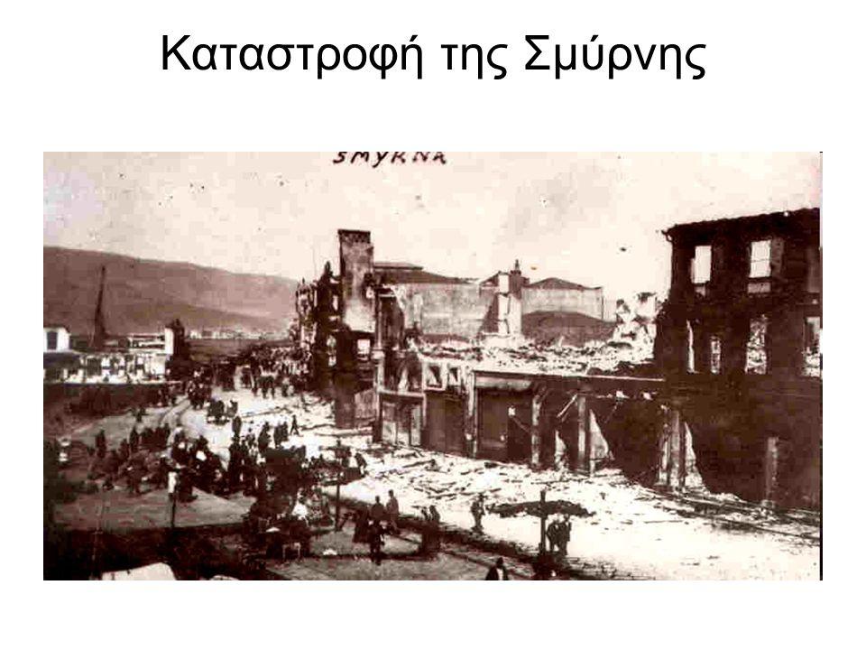 Καταστροφή της Σμύρνης