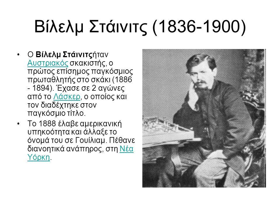 Βίλελμ Στάινιτς (1836-1900)