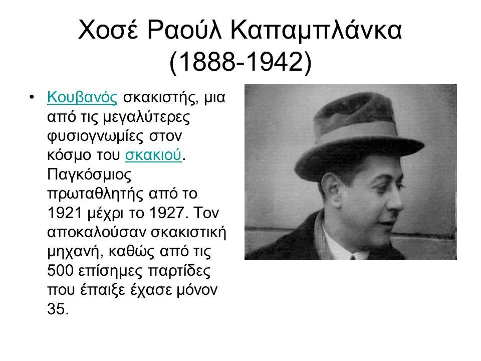 Χοσέ Ραούλ Καπαμπλάνκα (1888-1942)