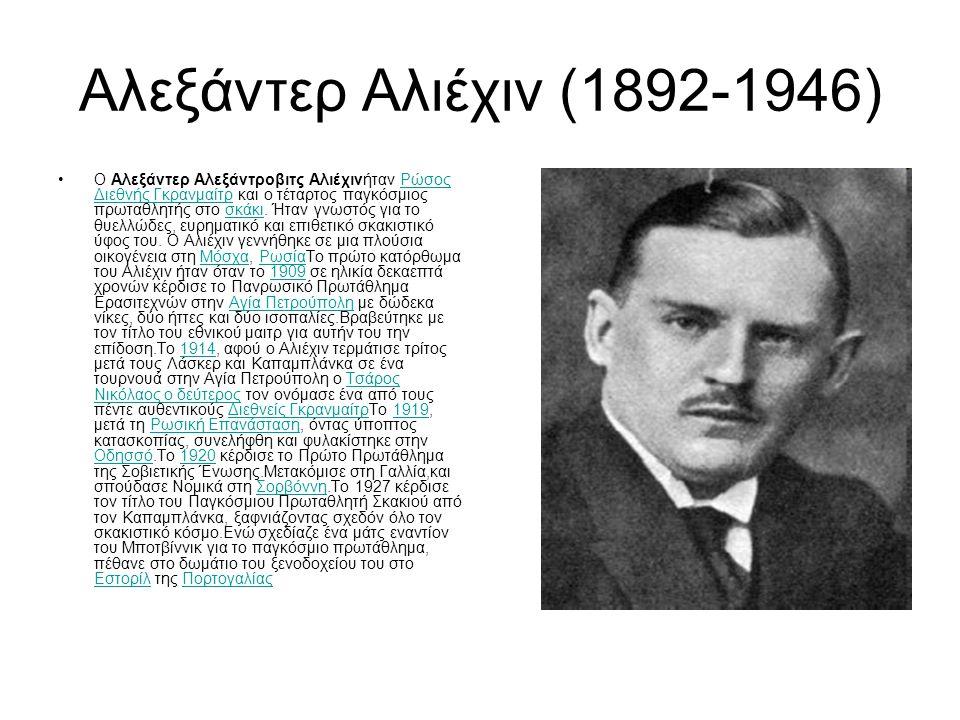 Αλεξάντερ Αλιέχιν (1892-1946)
