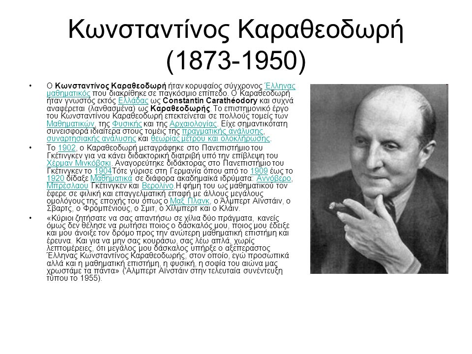 Κωνσταντίνος Καραθεοδωρή (1873-1950)