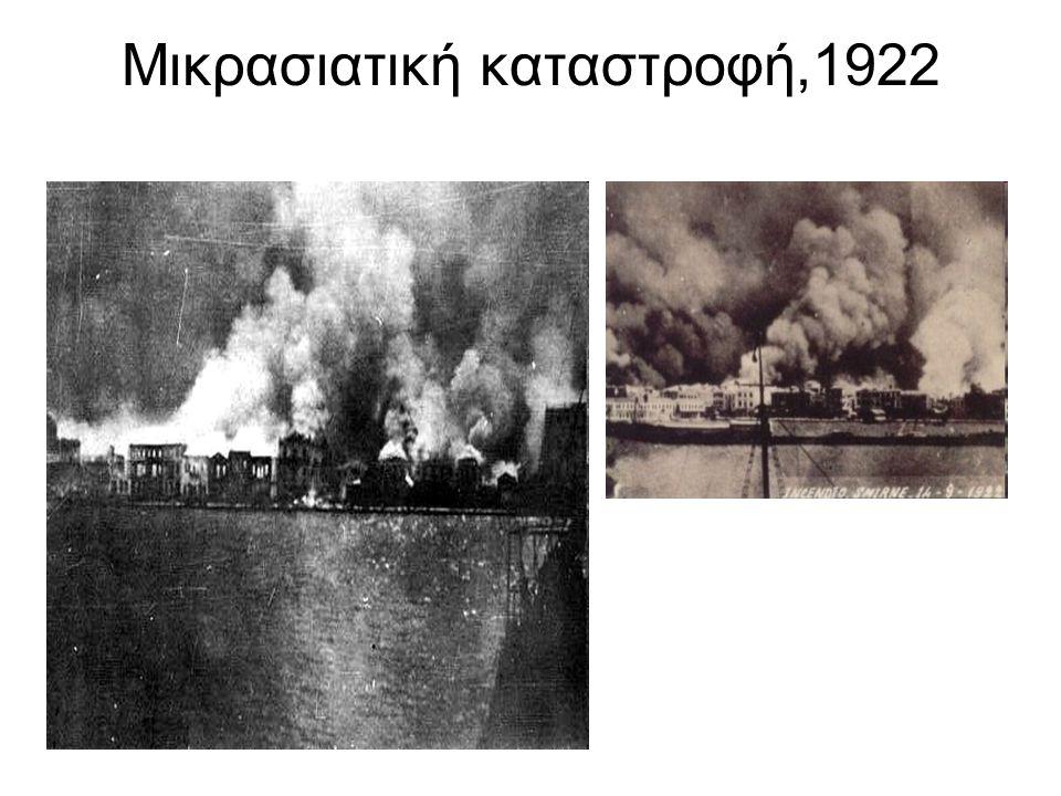 Μικρασιατική καταστροφή,1922