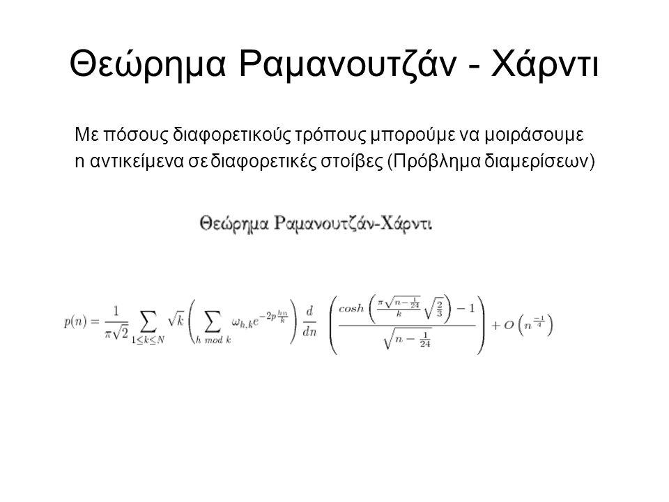 Θεώρημα Ραμανουτζάν - Χάρντι