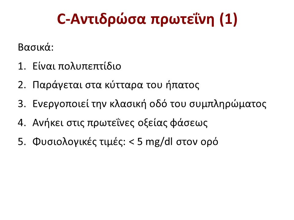 C-Αντιδρώσα πρωτεΐνη (2)