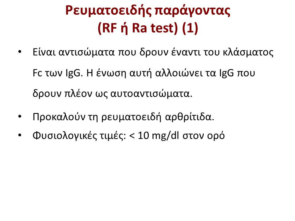 Ρευματοειδής παράγοντας (RF ή Ra test) (2)